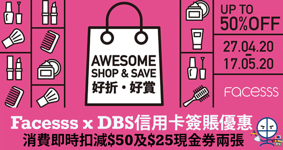 Facesss_DBS_信用卡簽賬優惠