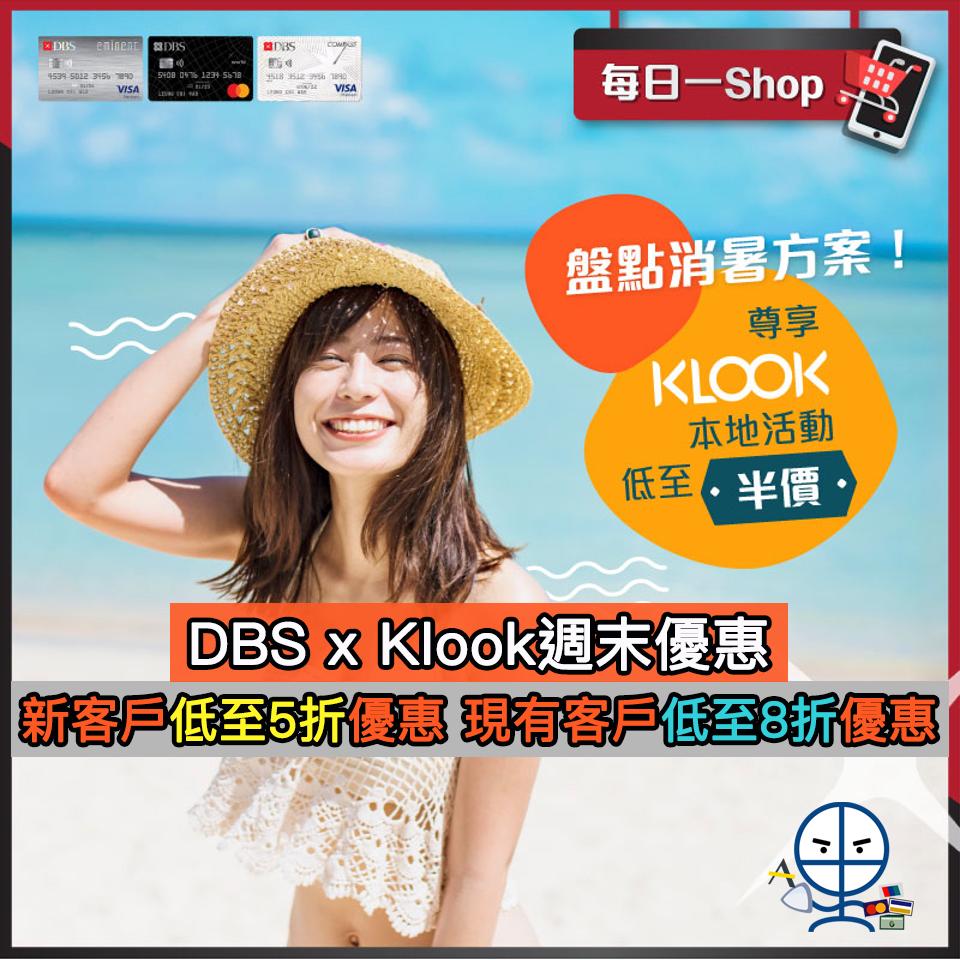 DBS-klook-優惠碼