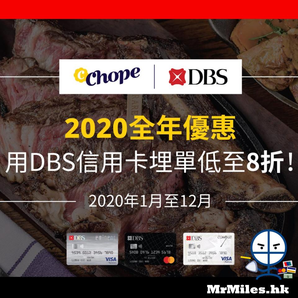 dbs-chope-全年8折-優惠碼