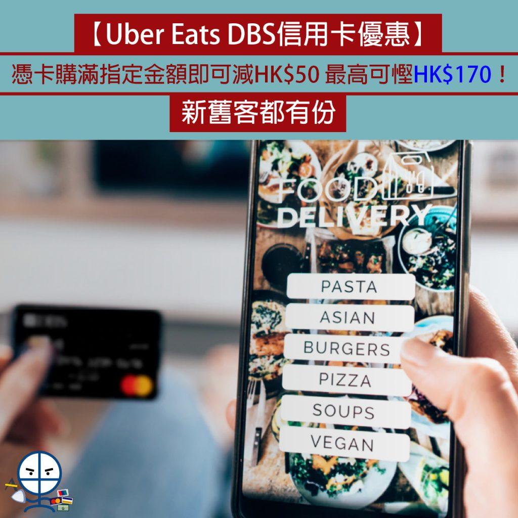 dbs-uber-eats