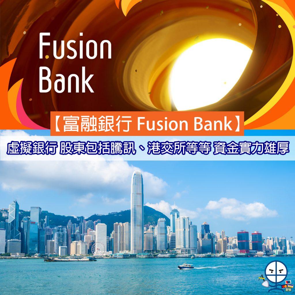 fusion-bank-富融銀行-虛擬銀行