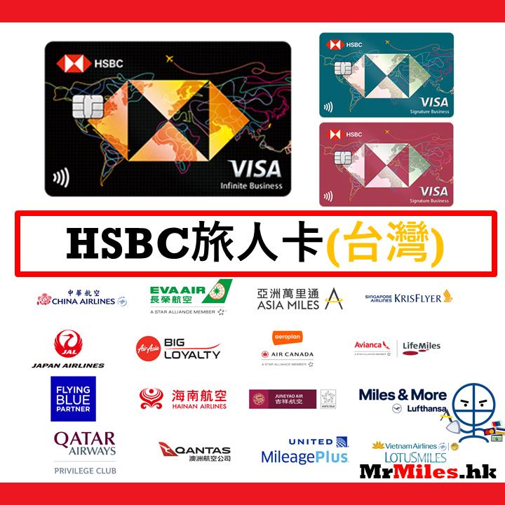 hsbc台灣信用卡 旅人卡