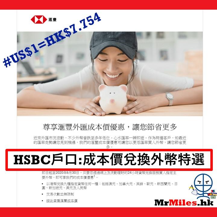hsbc開戶 外幣