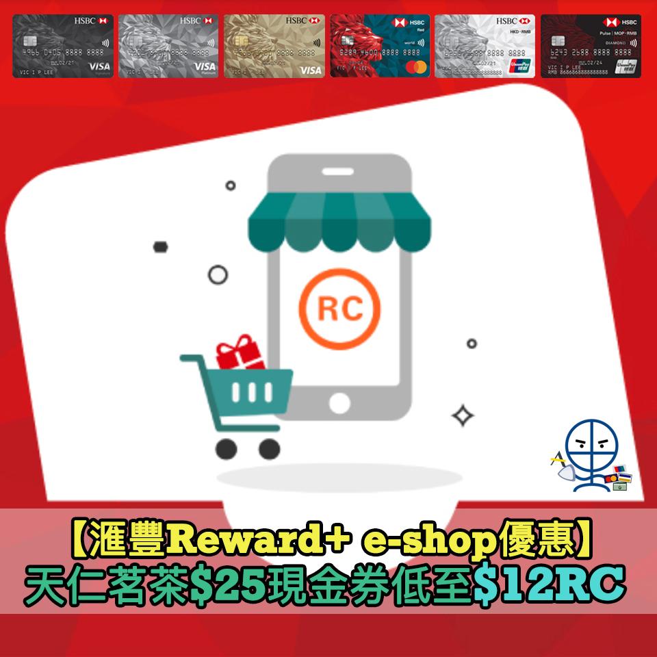 hsbc-獎賞錢-reward+-eshop-v3