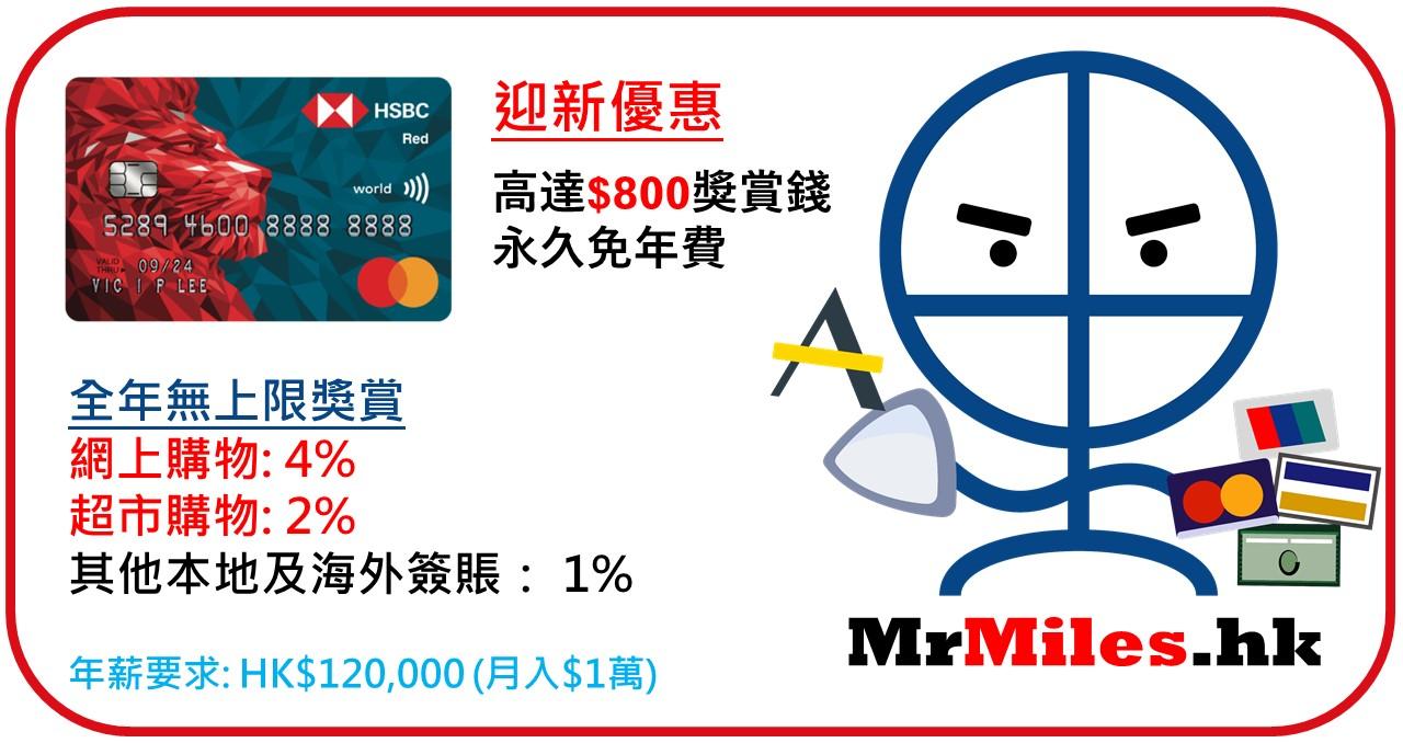 hsbc red mastercard 迎新 年薪 年費