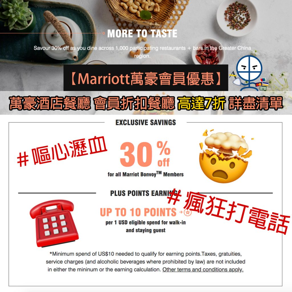 marriott-dining-萬豪會員-酒店-餐飲-優惠