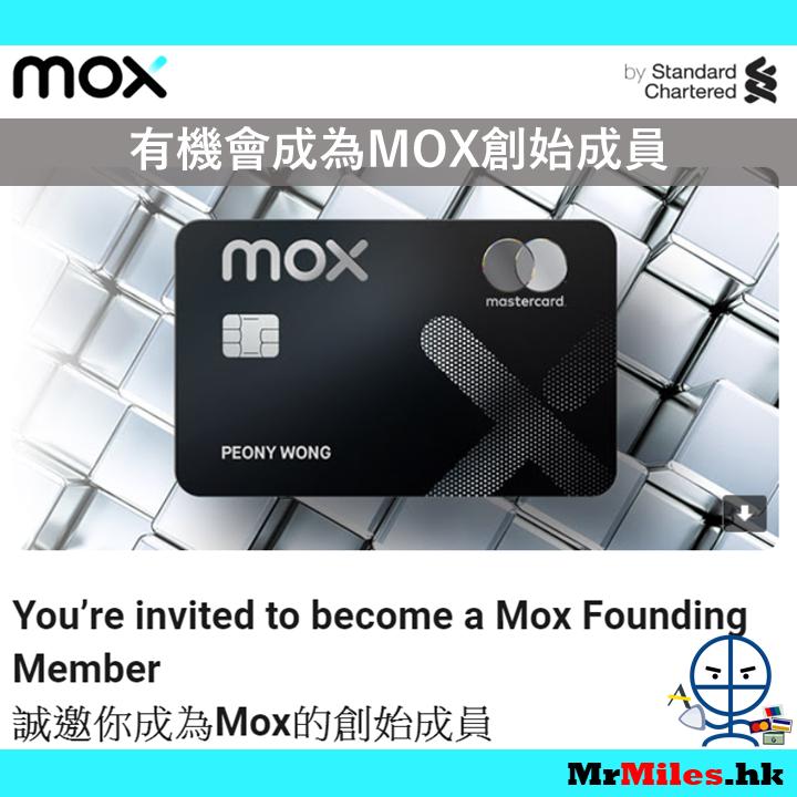 mox 始創成員