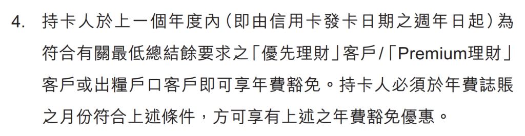 scb-banking-開戶-免信用卡年費