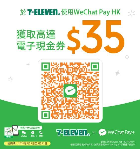 wechat pay 7-11