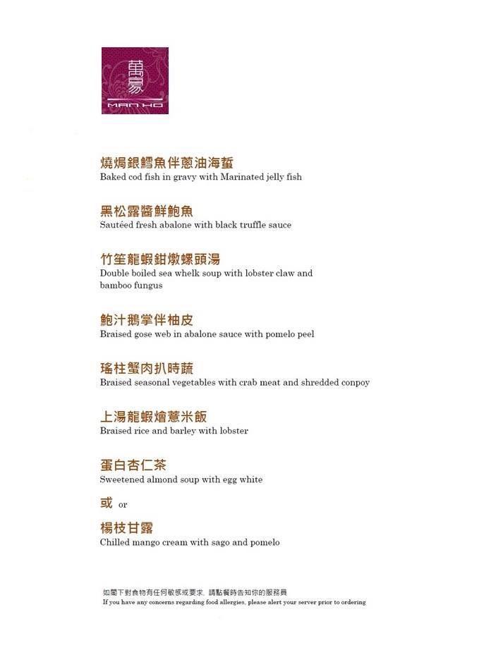 天際萬豪-menu