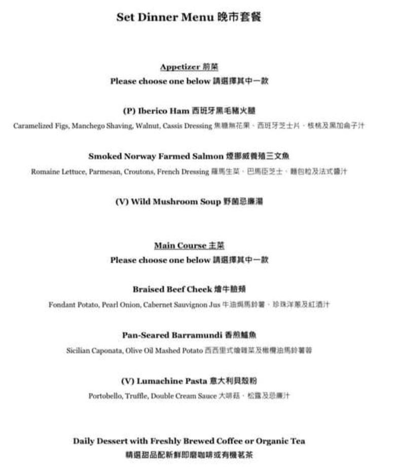 萬豪餐廳 海洋公園 set menu