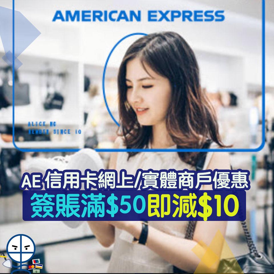 AE-信用卡-實體-網上-簽賬-回贈-優惠