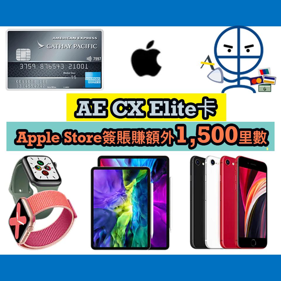 AE-cx-elite-額外里數-Apple