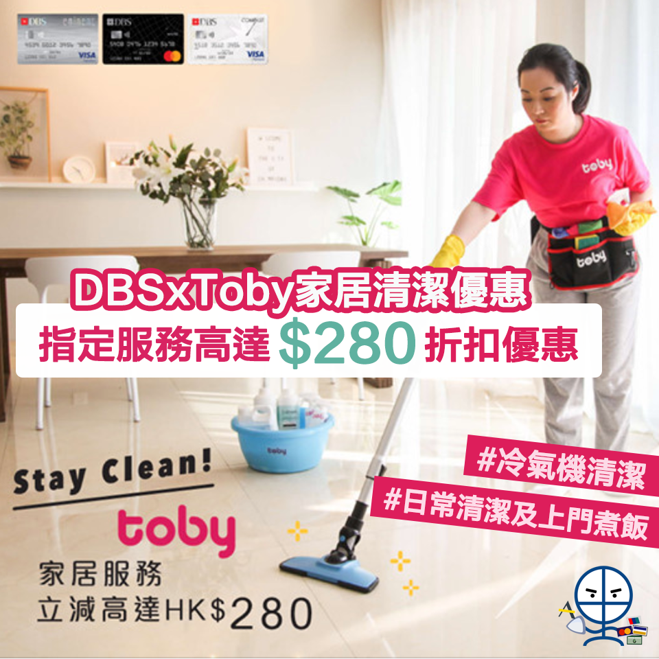DBS-Toby-家居服務-全年優惠