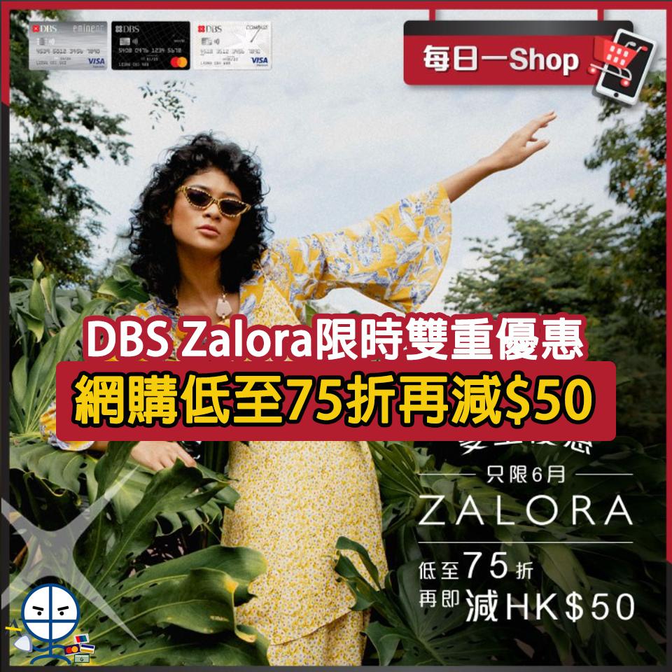 DBS-zalora-限時優惠-75折