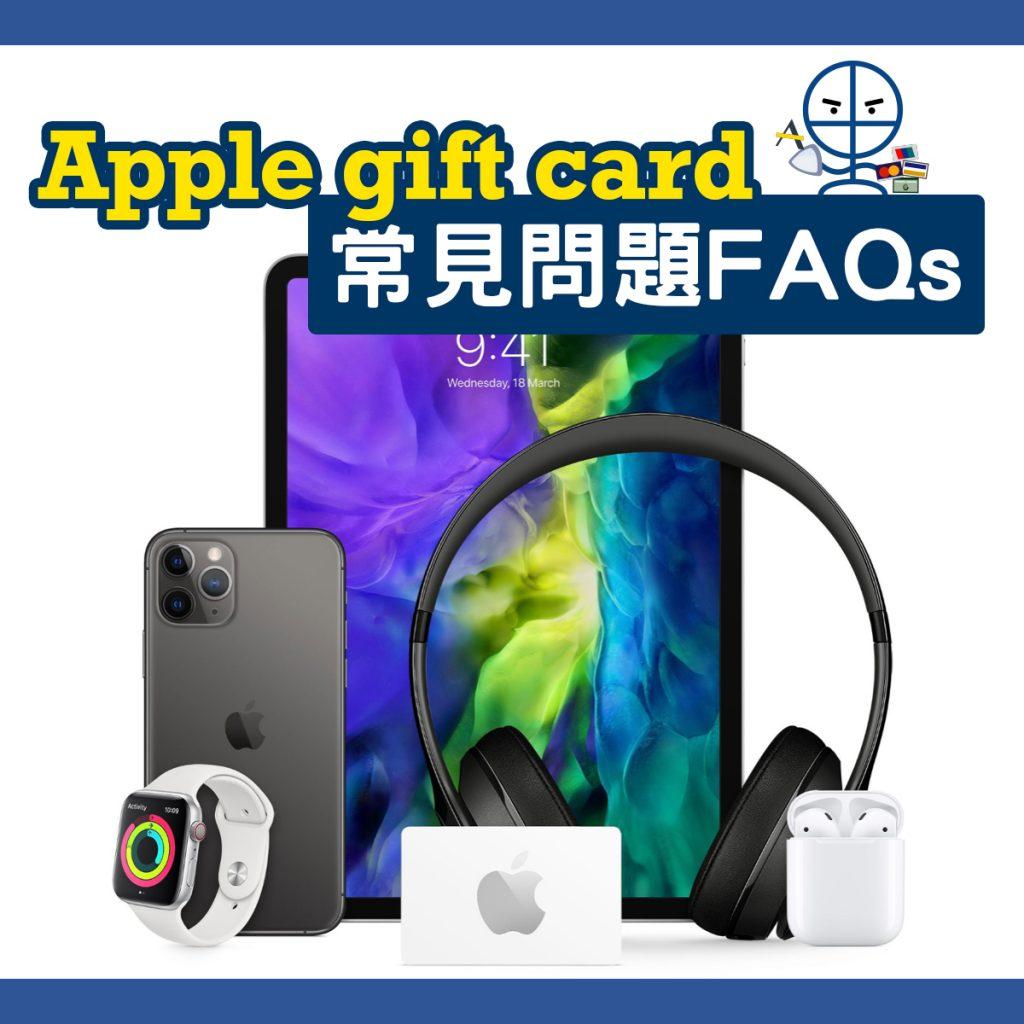 apple-gift-card-Apple禮品卡