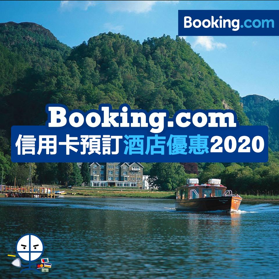 booking.com-信用卡-預訂酒店