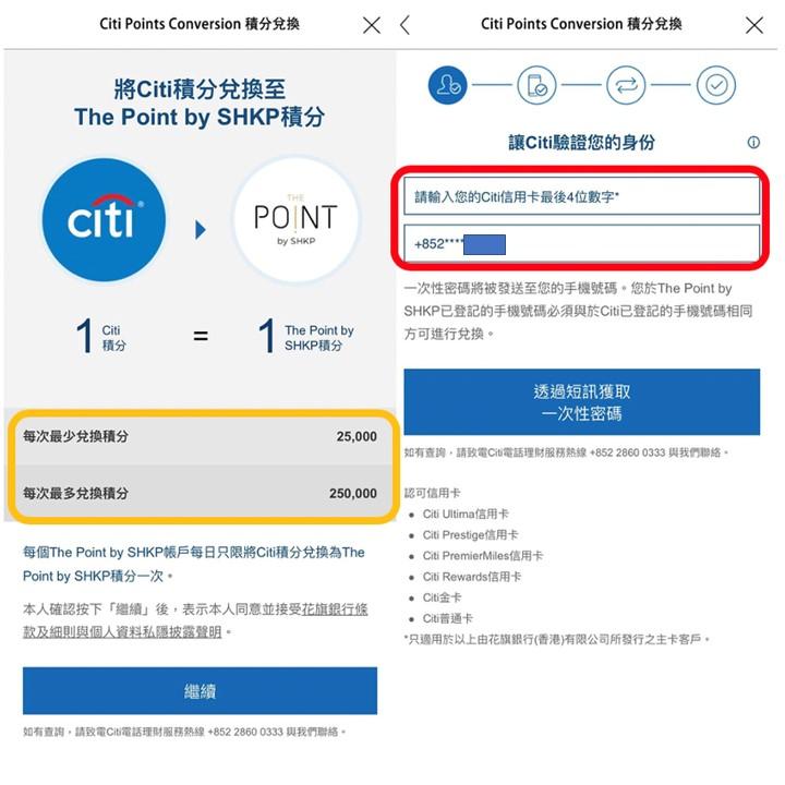 citi積分 the point