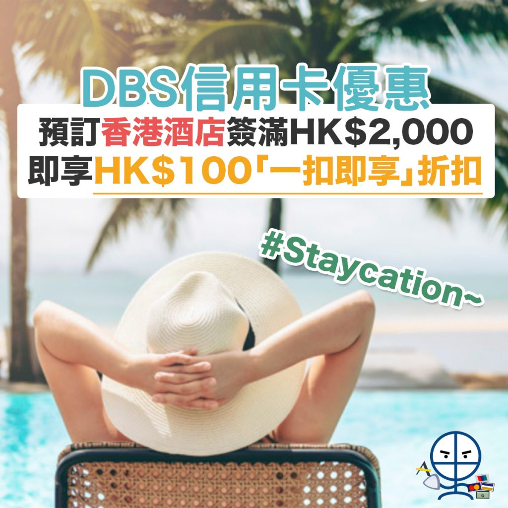dbs-staycation-酒店-優惠