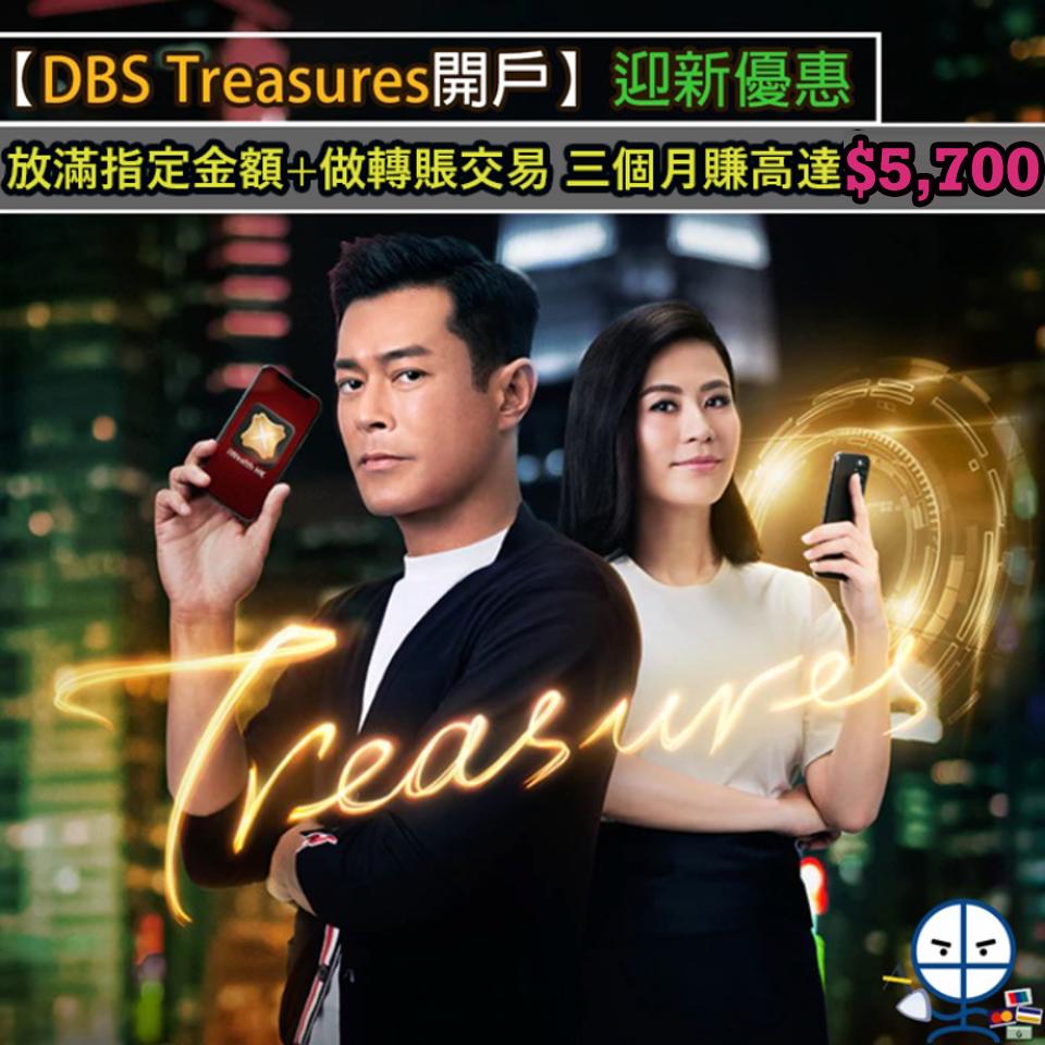 dbs-treasures-開戶 迎新 優惠