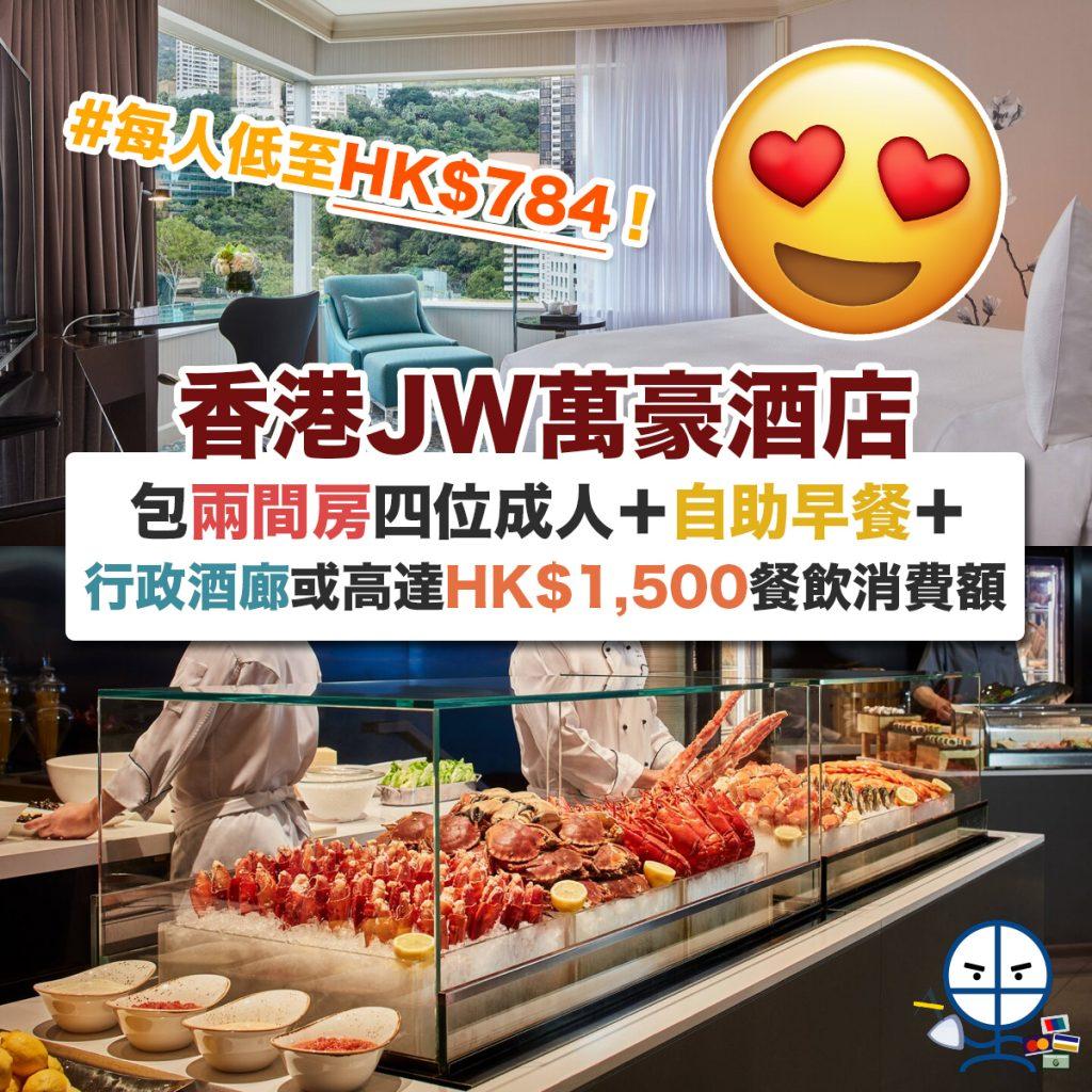 jw-marriott-jw-萬豪-酒店-優惠