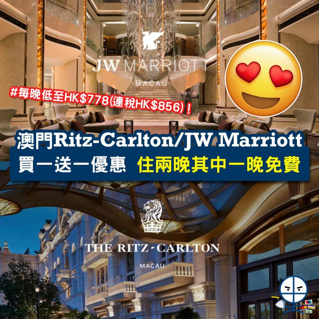 macau-hotel-promo-澳門銀河-ritz-carlton-jw萬豪