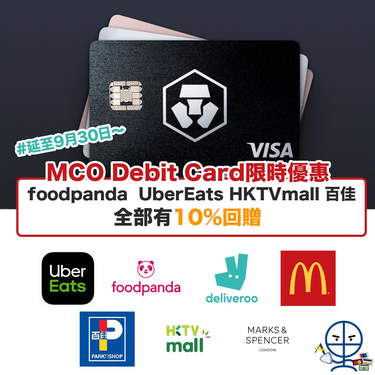 mco-hktvmall foodpanda