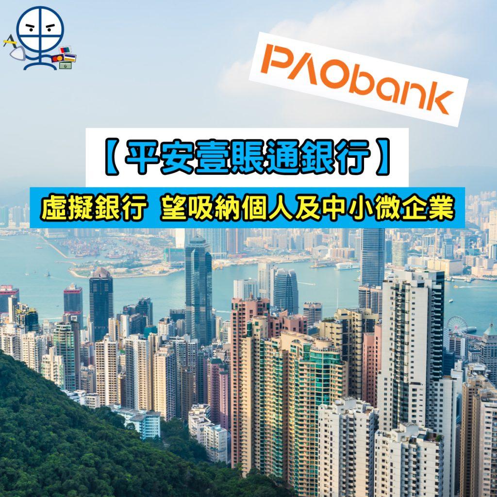 pao-bank-平安壹賬通銀行