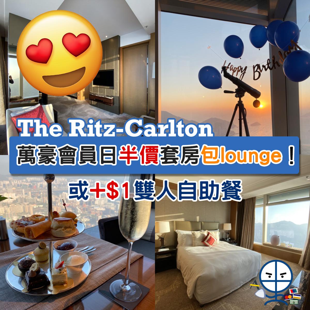ritz-carlton-香港麗思卡爾頓酒店