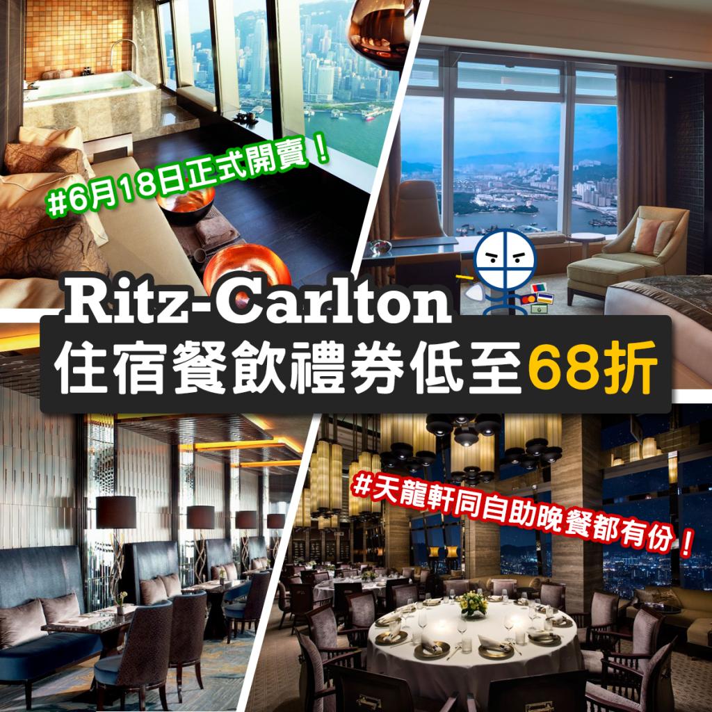 ritz-carlton-flash-sale-香港麗思卡爾頓酒店