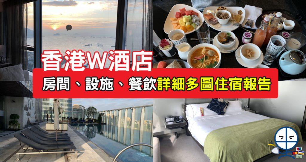 w-hong-kong-香港W酒店