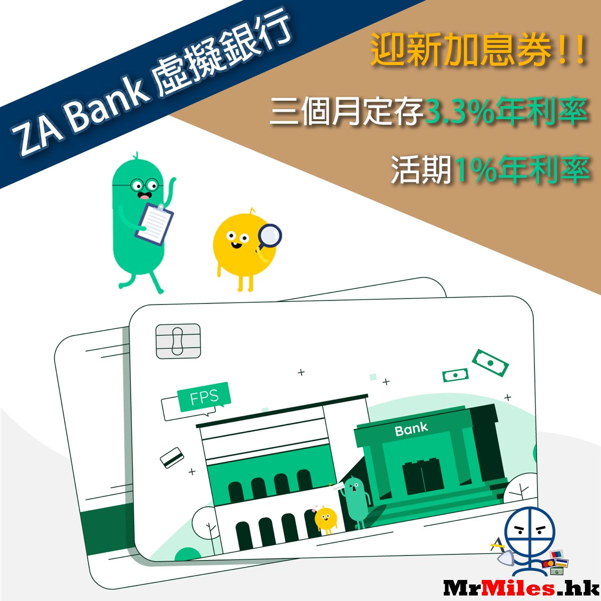 za bank開戶 定存利息