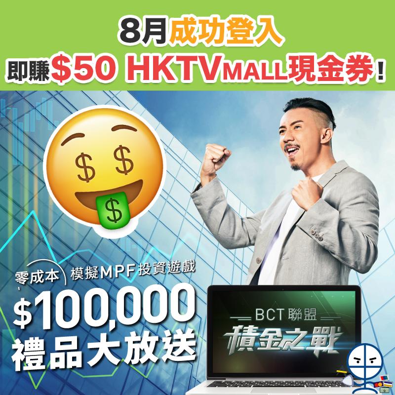 BCT MPF 銀聯強積金 遊戲