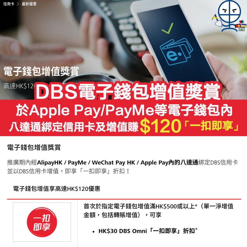 dbs-電子錢包-增值八達通-一扣即享
