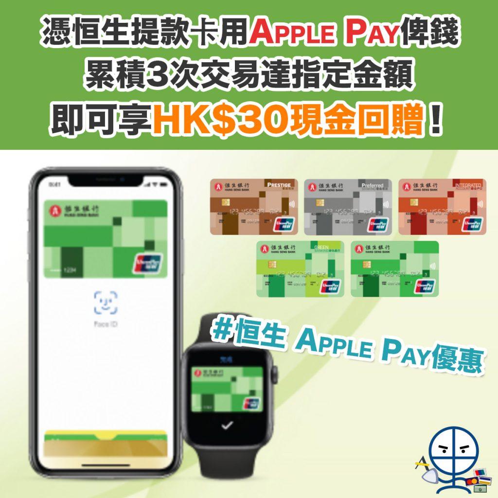 hsb-apple-pay-恒生-優惠