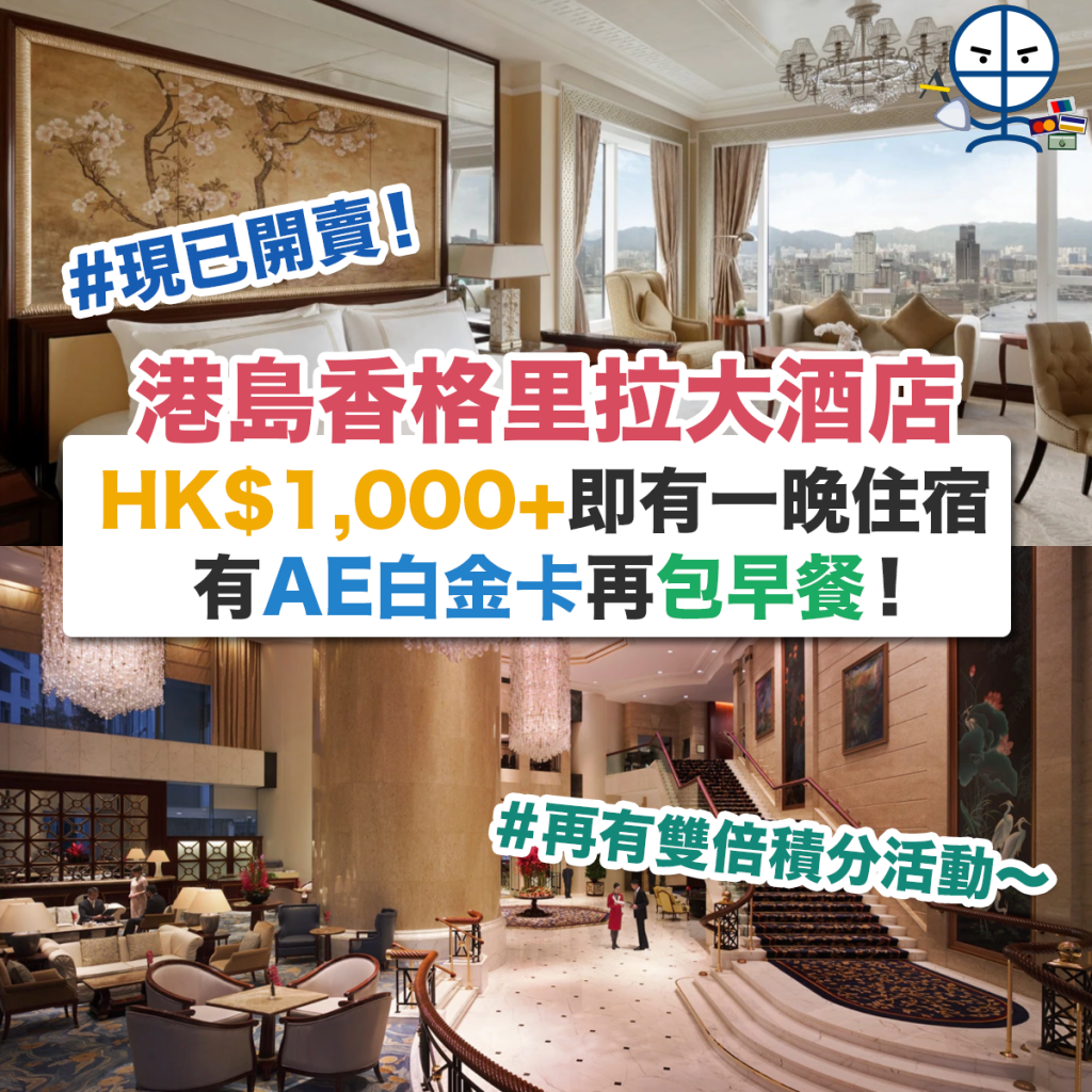 shangri-la-hotel-promo-港島香格里拉大酒店-優惠