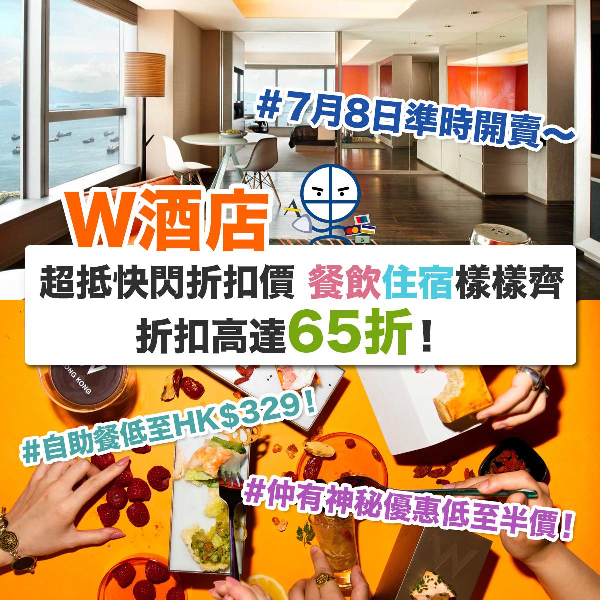w-hotel-special-offer-W酒店-優惠
