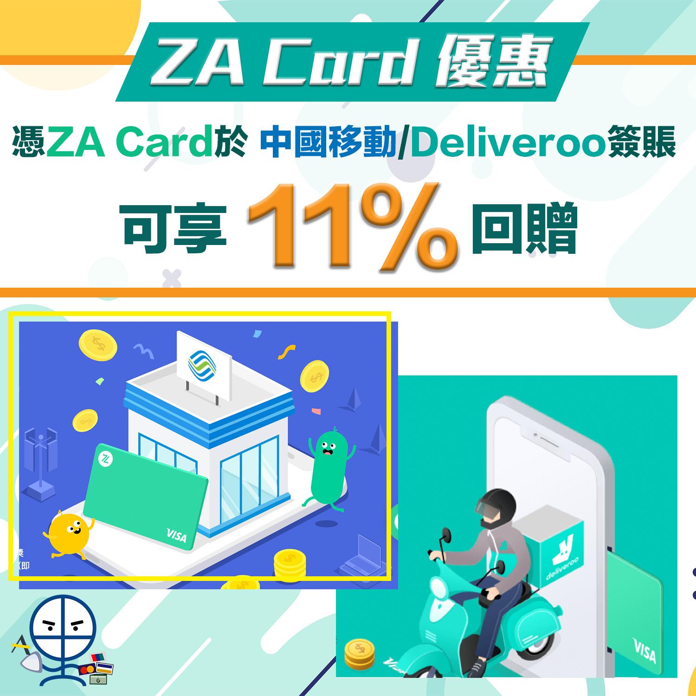 za bank deliveroo 中國移動優惠