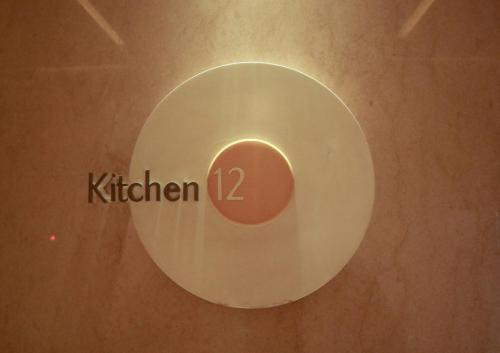 Kitchen12 位於酒店1樓