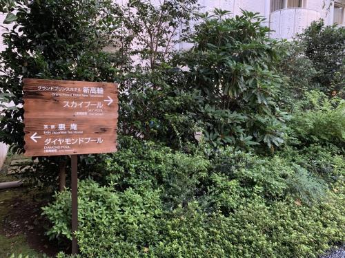 高輪日本庭園方向指示牌