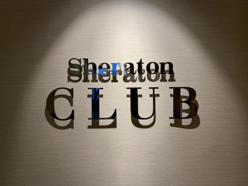 Sheraton Club Lounge招牌
