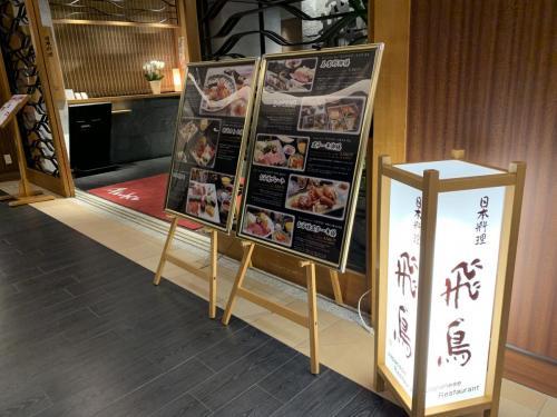 酒店有日式料理餐廳飛鳥Asuka