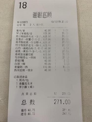 餐廳加工費及另點菜費,海洋自己買