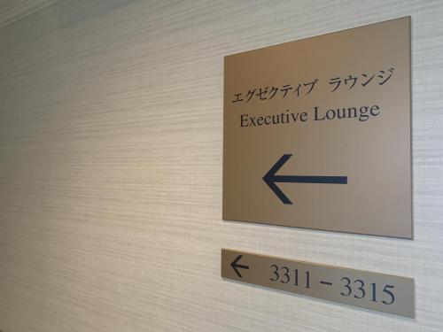 行政酒廊方向指示牌