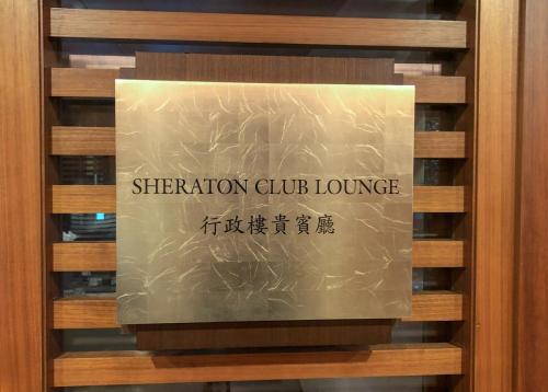 行政酒廊位於17樓
