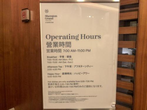 行政酒廊營業時間