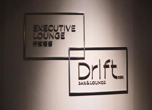 行政酒廊位於酒店14樓,同層仲有Drift Bar&Lounge