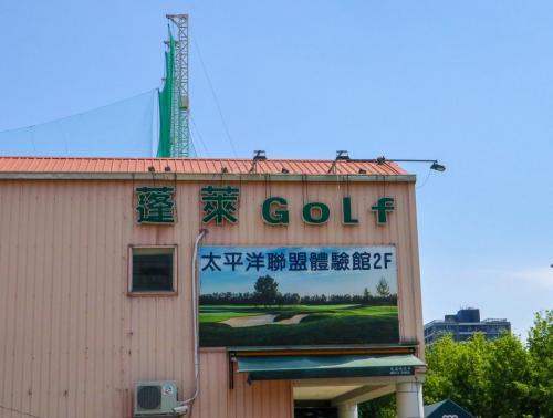 有Golf場有興趣可以玩下