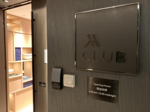 萬豪貴賓廊M Club入囗