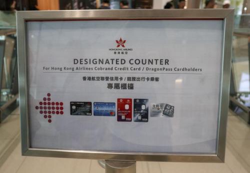 有香港航空聯營信用卡及龍騰卡專屬櫃位